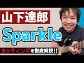 【TAB】たった5つのポイントで山下達郎さんのようなカッティングへ!名曲「Sparkle」の弾き方を徹底解説しました!【超ギタリスト分析解説】