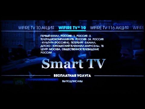 Smart TV WiFire TV