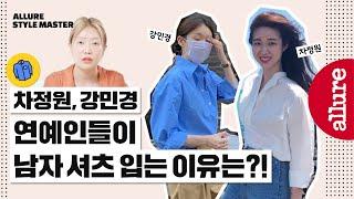 강민경 & 차정원, 연예인 셔츠 스타일 따라잡기…