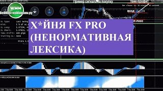 Fx Pro (Ненормативная лексика)
