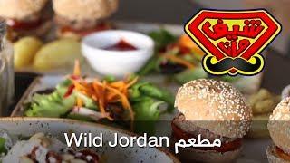 مطعم Wild Jordan