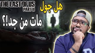 حقيقة موت جول!؟ last of us part 2 نظريتي وتوقعاتي🔥#براوني_مؤثر