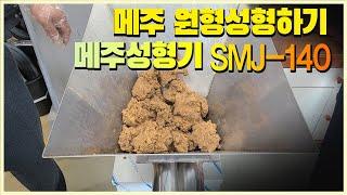 식품기계씨마트 청국장성형기 메주성형기SMJ-140 메주…