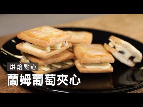 【小烤箱】北海道六花亭蘭姆葡萄夾心餅乾自己做!免出國、免代購、不求人!
