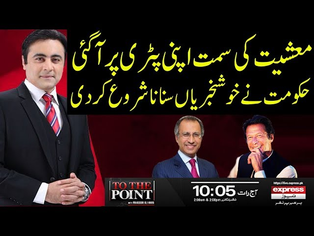 To The Point With Mansoor Ali Khan | 2 September 2019 | Express News