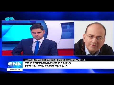 Ο Μακάριος Λαζαρίδης στο Δελτίο Ειδήσεων στο Ena Channel