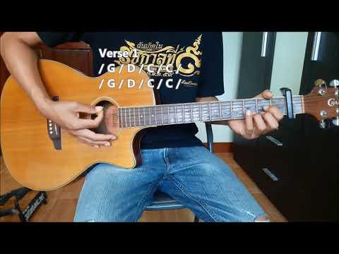 สอนเล่นเพลงอยู่ให้ฉัน ตีคอร์ดนัวๆ Intro-ในเพลง Lullaby