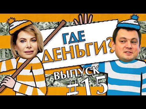 МВФ как глобальный олигарх: что делать Украине? | #ГДЕДЕНЬГИ