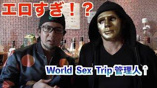【WORLD SEX TRIP】の管理人JOJOさんにインタビュー!国名➕風俗で調べる...