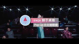 swja鮮于貞娥 POP-UP台北搶聽會【LITTLE M】