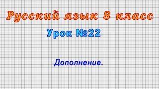 Русский язык 8 класс (Урок№22 - Дополнение.)