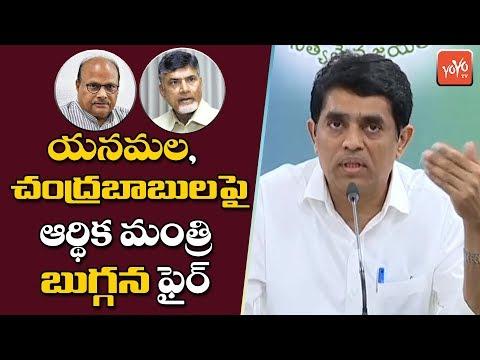 Minister Buggana Rajendra Slams Chandrababu and Yanamala | AP News | CM Jagan | YOYO TV Channel