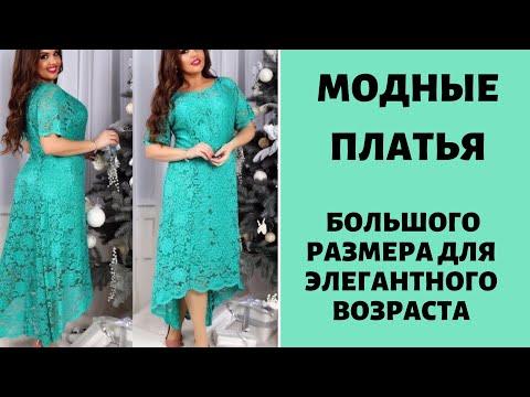 Летние платья большого размера Мода 2019