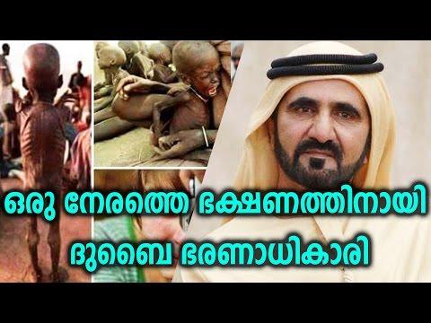 Ruler Of Dubai To Give Food - Oneindia Malayalam