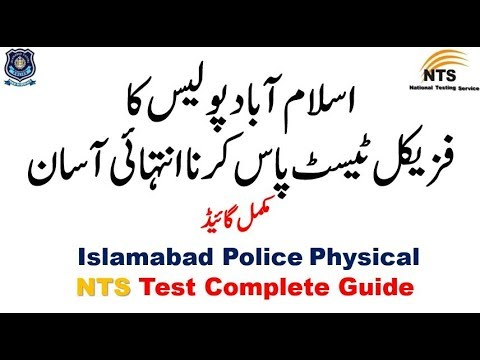 Islamabad Police Physical Test Guide 2019 || how to pass physical test for  Islamabad police