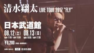 """清水翔太 LIVE TOUR 2017""""FLY"""" 会場:日本武道館 8月12日(土) OPEN 17:0..."""