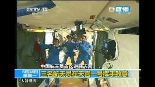 Chinese astronauts spend 1st day in Tiangong-1 space lab after docking 6/18/2012