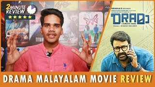 Drama Malayalam Movie Review | Mohanlal | Asha Sarath | Ranjith