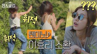 [응?] 섹시 디바 DNA 끄집어내는 이효리(Lee Hyo lee)★ 텐미닛 2배속 댄스♪  캠핑클럽(Camping club) 2회