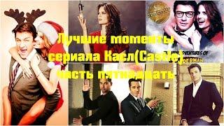 Лучшие моменты сериала Касл ( CASTLE ) часть 15