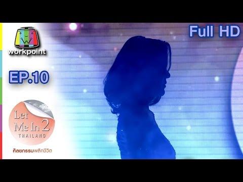 LET ME IN THAILAND SEASON2   Ep.10 สาวคางยาวที่ชีวิตแสนหดหู่   7 ม.ค. 60 Full HD