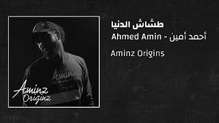 أحمد أمين - طشاش الدنيا