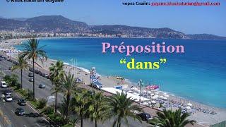 """Урок #88: Предлог """" dans """" / Préposition """"dans"""". Французские предлоги"""