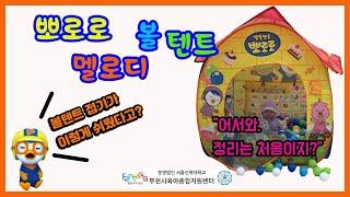 [장난감도서관] '뽀로로 멜로디 볼텐트'