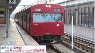 JR西日本 播但線 103系 3500番台 近ホシBH2編成[40N体質改善車] 普通 姫路駅 発車