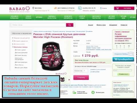 акушерство интернет магазин детских товаров