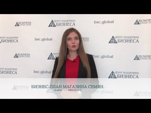 БИЗНЕС-ПЛАН МАГАЗИНА СЕМЯН