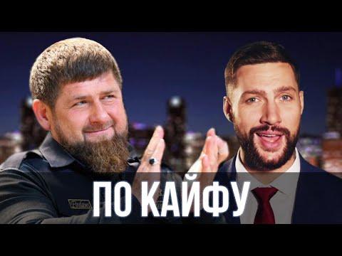 Кадыров спел - По кайфу ( Олег Кензов ) | SanSan