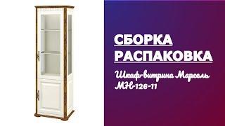 Обзор Распаковка Сборка Шкаф-витрина Марсель МН-126-11 Мебель-Неман