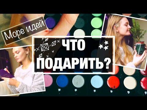 ЧТО ПОДАРИТЬ ДЕВУШКЕ НА 8 МАРТАиз YouTube · Длительность: 6 мин10 с