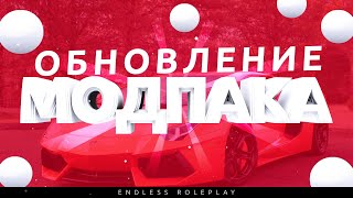 Скачать Endless RolePlay ModPack 1 1