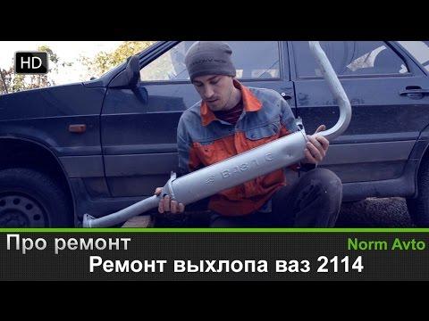 Ремонт выхлопа ваз 2114: замена резонатора.