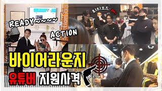 100만 유튜버 HanYooRa 동대문상품 컨텐츠 지원사격‼️