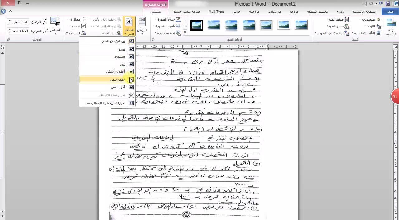 طريقة تحميل word 2010