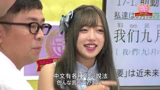 為了在亞洲舉個人演唱會,妄想物語認真地學習「中文」的綜藝節目。 妄想...