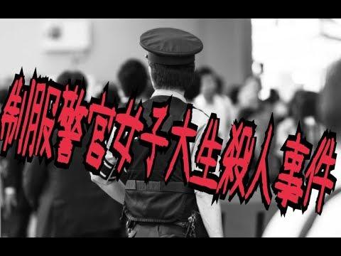 凶悪殺人】制服警官女子大生殺人事件 - YouTube