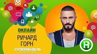 """Онлайн с экспертом шоу """"Супермодель по-украински"""" Ричардом Горном. 1 декабря, 17:00"""