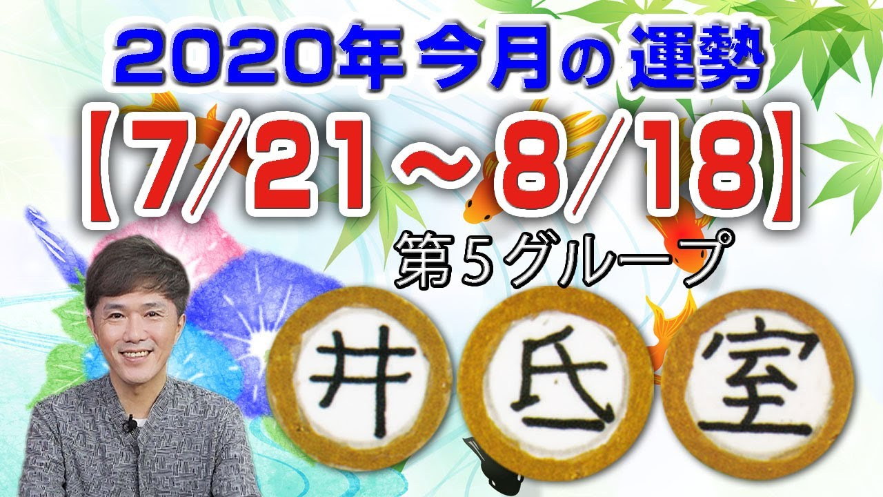 宿曜占星術 2020年今月の運勢(7月21日~8月18日) 井宿・氐宿・室宿 - YouTube