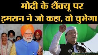 Kartarpur Corridor: PM Narendra Modi के thanks पर Pak PM Imran Khan सिर्फ Kashmir ही गाते रहे