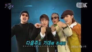 지오디(god) 뮤뱅 인기검색어 (05년 1월 첫째주 뮤직뱅크)