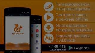 UC Браузер для андроид - Видео больше не зависает! screenshot 5