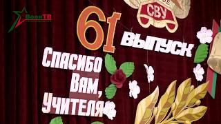 Последний звонок в Минском суворовском военном училище