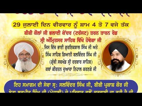 Exclusive-Live-Bhai-Guriqbal-Singh-Ji-Bibi-Kaulan-Ji-Amritsar-29-July-2021
