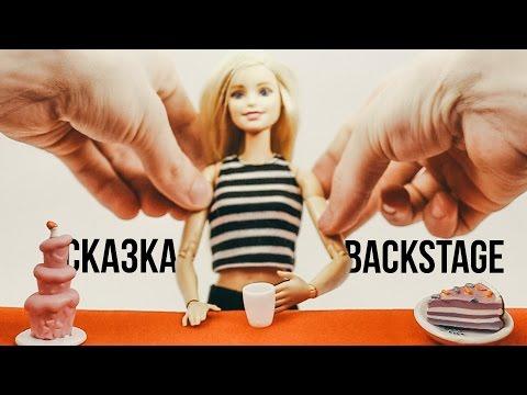 Backstage клипа СКАЗКА / Трейя и Берсик  / ВИДЕОЖАРА