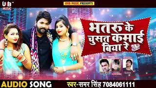 Live song superhit 2019 Samar Singh