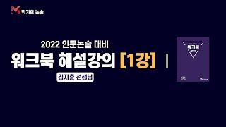 2022 논술 대비 워크북 해설강의 [1강] / 김지훈…